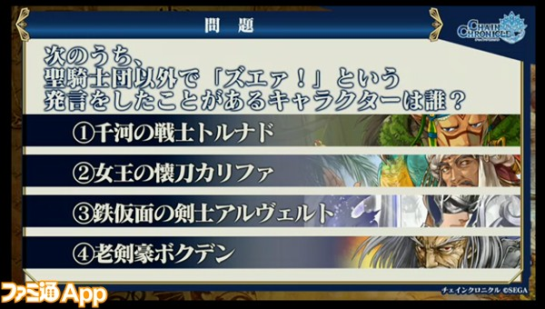 チェンクロ_ニコ生_クイズ大会02