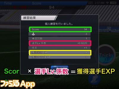 BFB Champions_選手係数