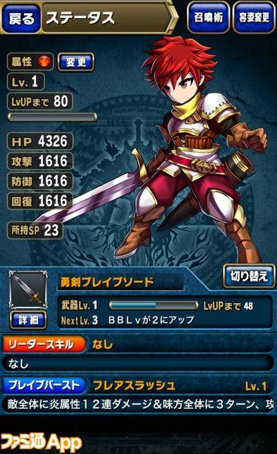 05_召喚師ユニットの剣ステータス画面