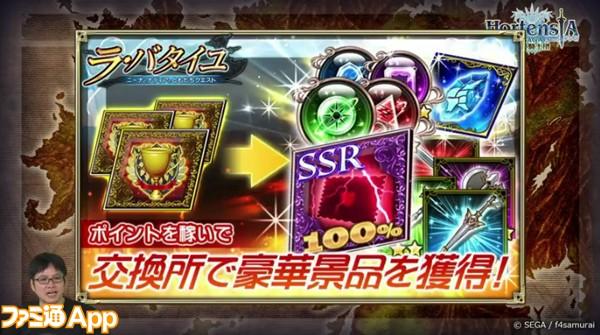 オルサガ_生放送_新イベント04