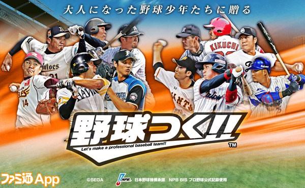 野球つく_キービジュアル