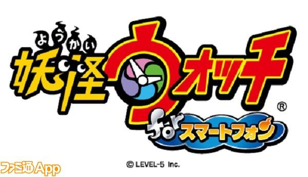 01_妖怪ウォッチforスマートフォン-ロゴ