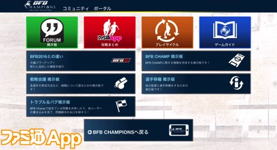 BFB Champions_オススメ