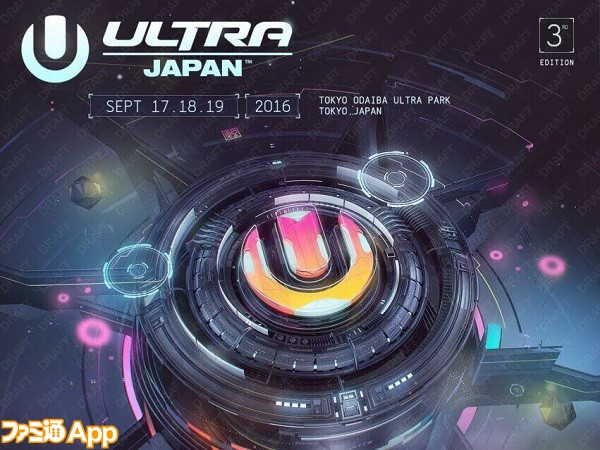 ULTRA_JAPAN_ルミネス
