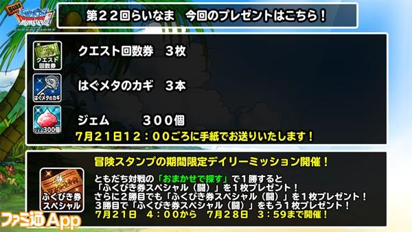 DQMSL_らいなま_22回22