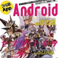 ファミ通App NO.029 Android_200