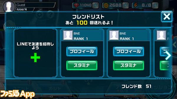 LINE:ガンダムウォーズ034