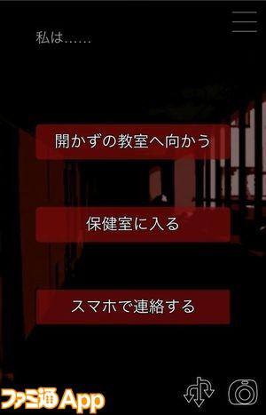 いつ死に_選択1