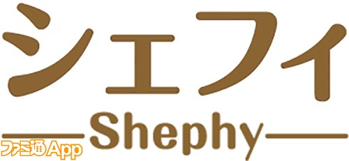 シェフィ_ロゴ
