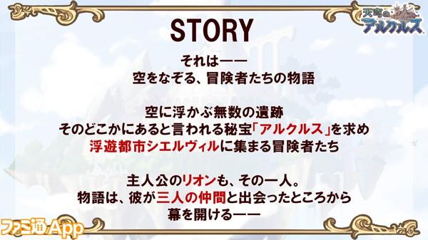 【天穹のアルクルス】ニコ生-01