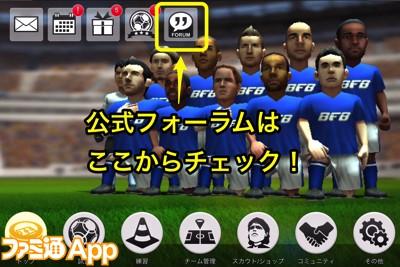 BFB Champions_フォーラム遷移