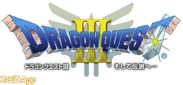 DQ3_smapho_Logo - コピー
