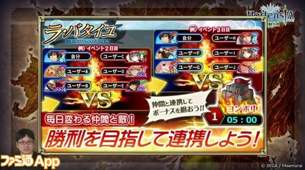 オルサガ_生放送_新イベント03