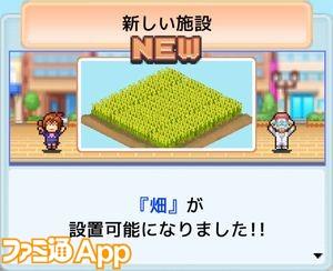 ヒーロー基地_畑1