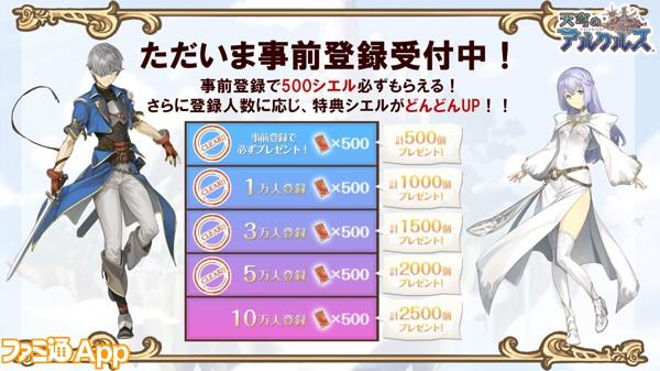 【天穹のアルクルス】ニコ生-12