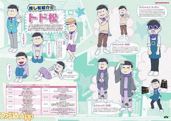 OSOMATSU_38_55-8