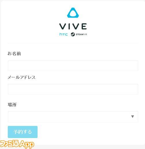 Vive_3