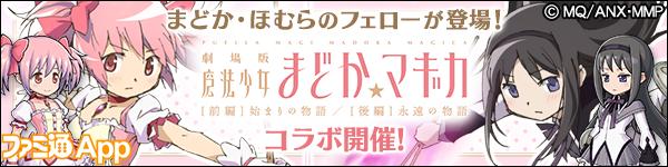 魔法少女まどか☆マギカコラボ