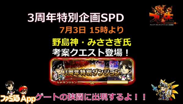 ブレフロ_生放送_01