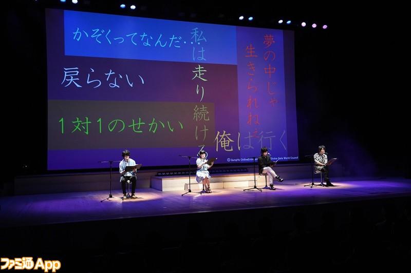 ディバゲ_朗読2