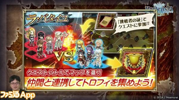 オルサガ_生放送_新イベント02