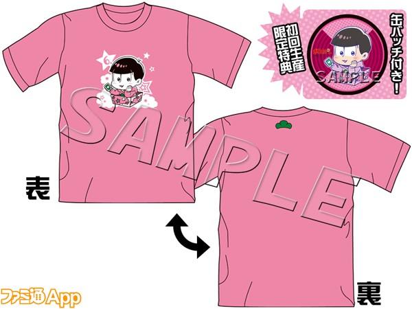 おそ松さん_トド松Tシャツ