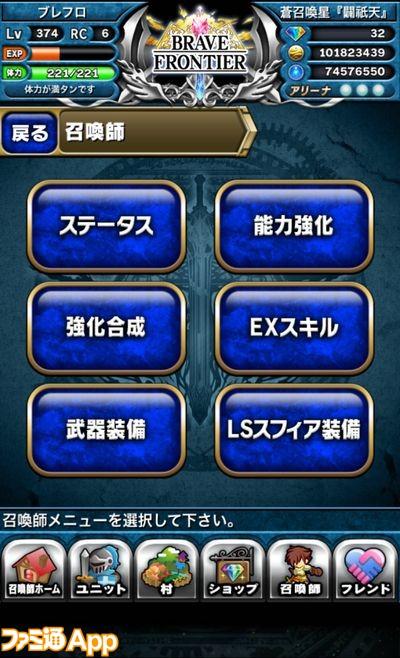 04_召喚師メニュー画面
