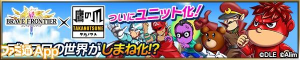 banner_event20160712_takanotume