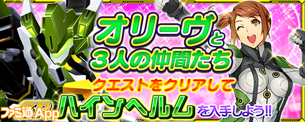 banner_event_0072_quest