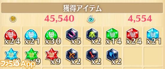 """星11""""限界のバトルフィールド!""""報酬例"""