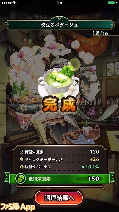 07_画面写真料理