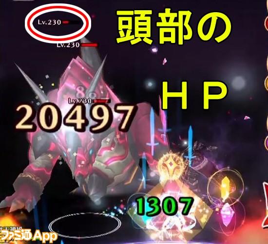 """星13""""目覚めし大いなる獣"""" 第一形態""""闘争の神竜ベルルム""""の攻略"""