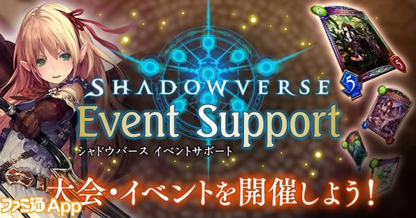 シャドウバース_イベントサポート