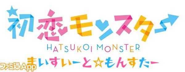 初恋モンスター_メイン