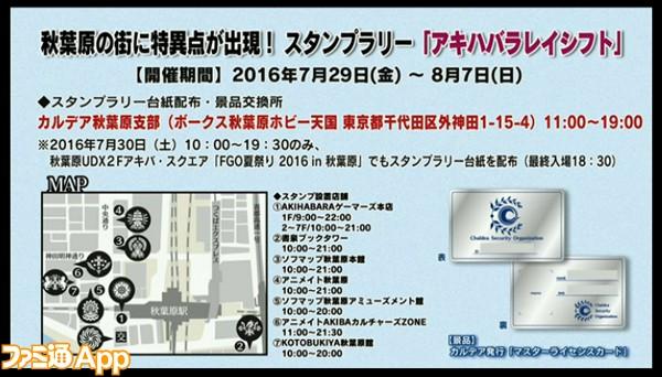 FGO_生放送_1周年09
