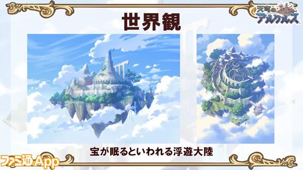【天穹のアルクルス】ニコ生-02