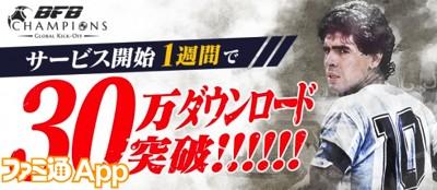 BFB Champions_30万ダウンロード