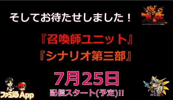 ブレフロ_生放送_05