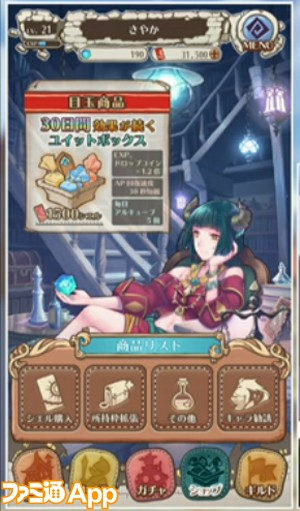 【天穹のアルクルス】ニコ生-19