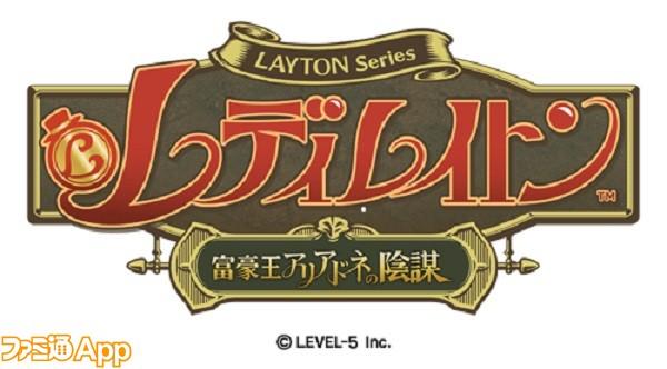 01_レディレイトン-ロゴ