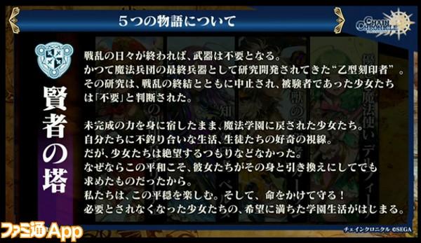 チェンクロ_ニコ生_『3』最新情報07