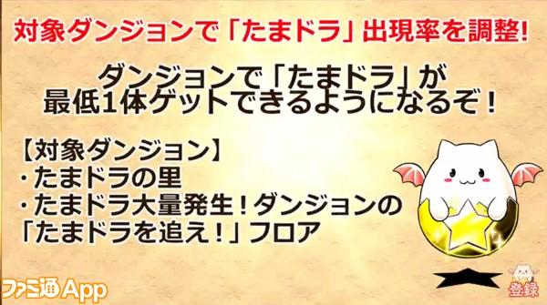 パズドラ_ニコ生最新情報_パズドラ情報02