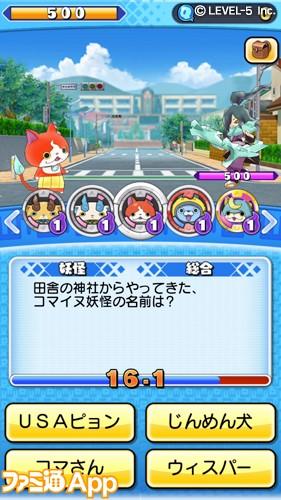 03_クイズ画面