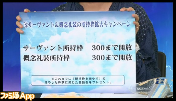 FGO_生放送_1周年06
