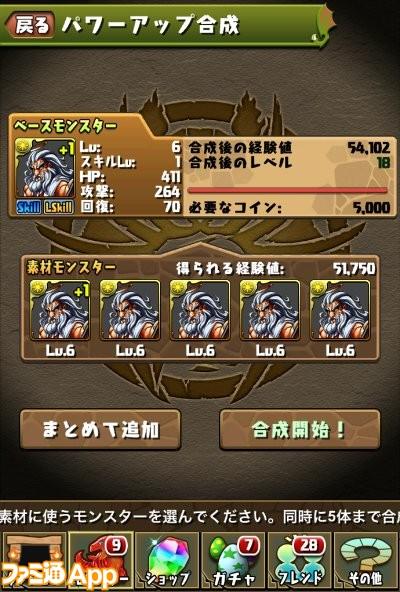 パズドラ_画面2