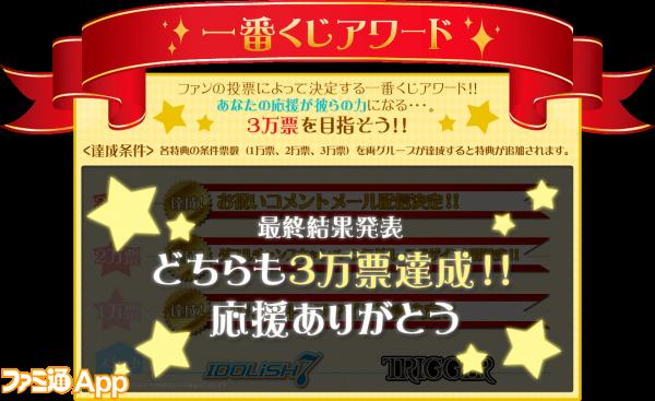 idolish_graf_03