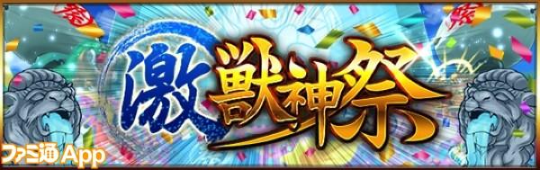 モンスト_激獣神祭