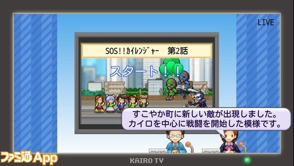 ヒーロー基地_テレビ