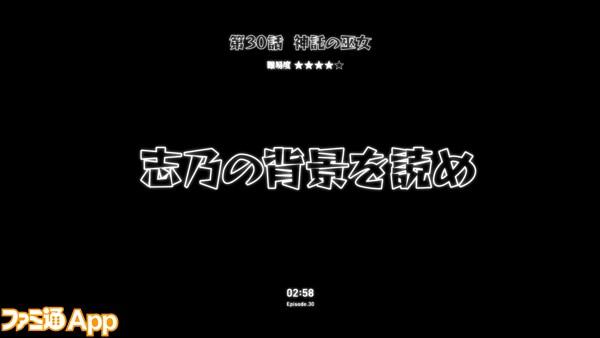 モンスト_アニメ_30話_ヒント