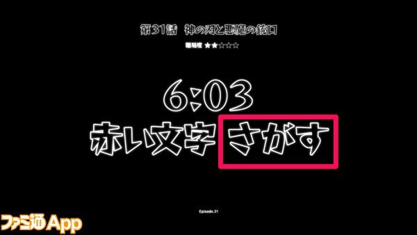 モンストアニメ31話_ヒント3